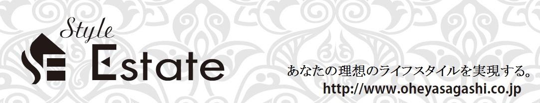 スタイルエステート「名古屋の賃貸物件検索サイト」